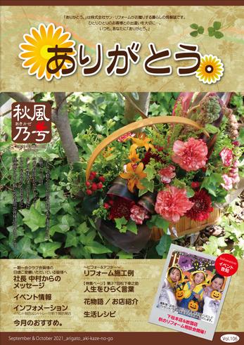 ありがとう。【秋風乃号】Vol.106(2021年9月発行)9&10月号