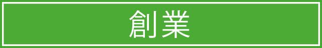 sougyo04.jpg