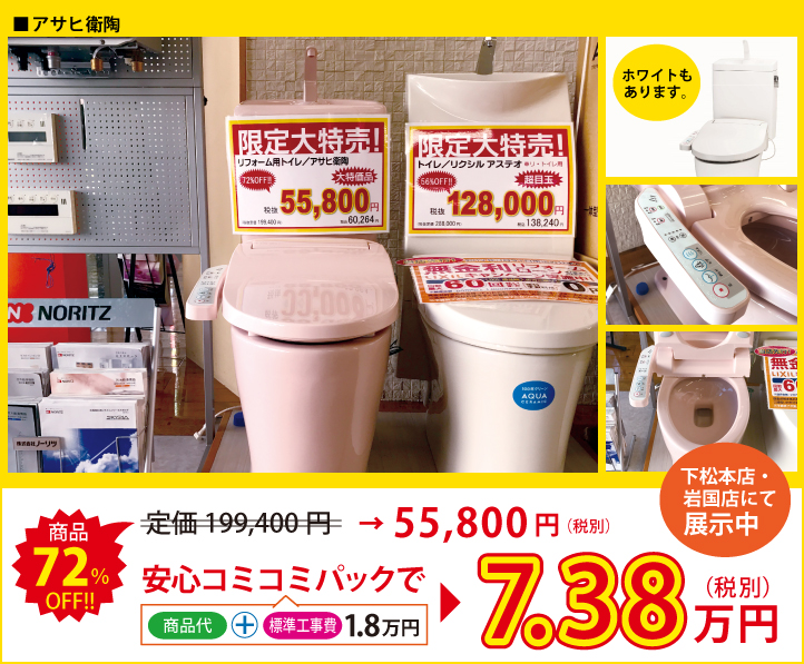 toilet_73800_asahi01.jpg